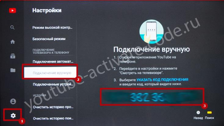 YouTube Activate Code на телевизоре